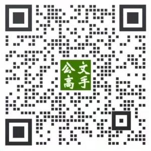 公文高手微信客服